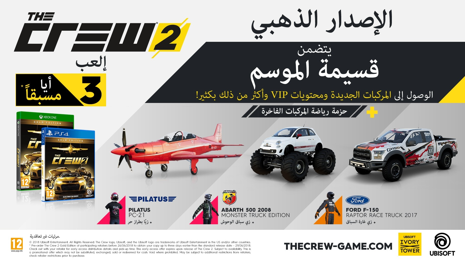 The Crew 2 Digital Gold Edition