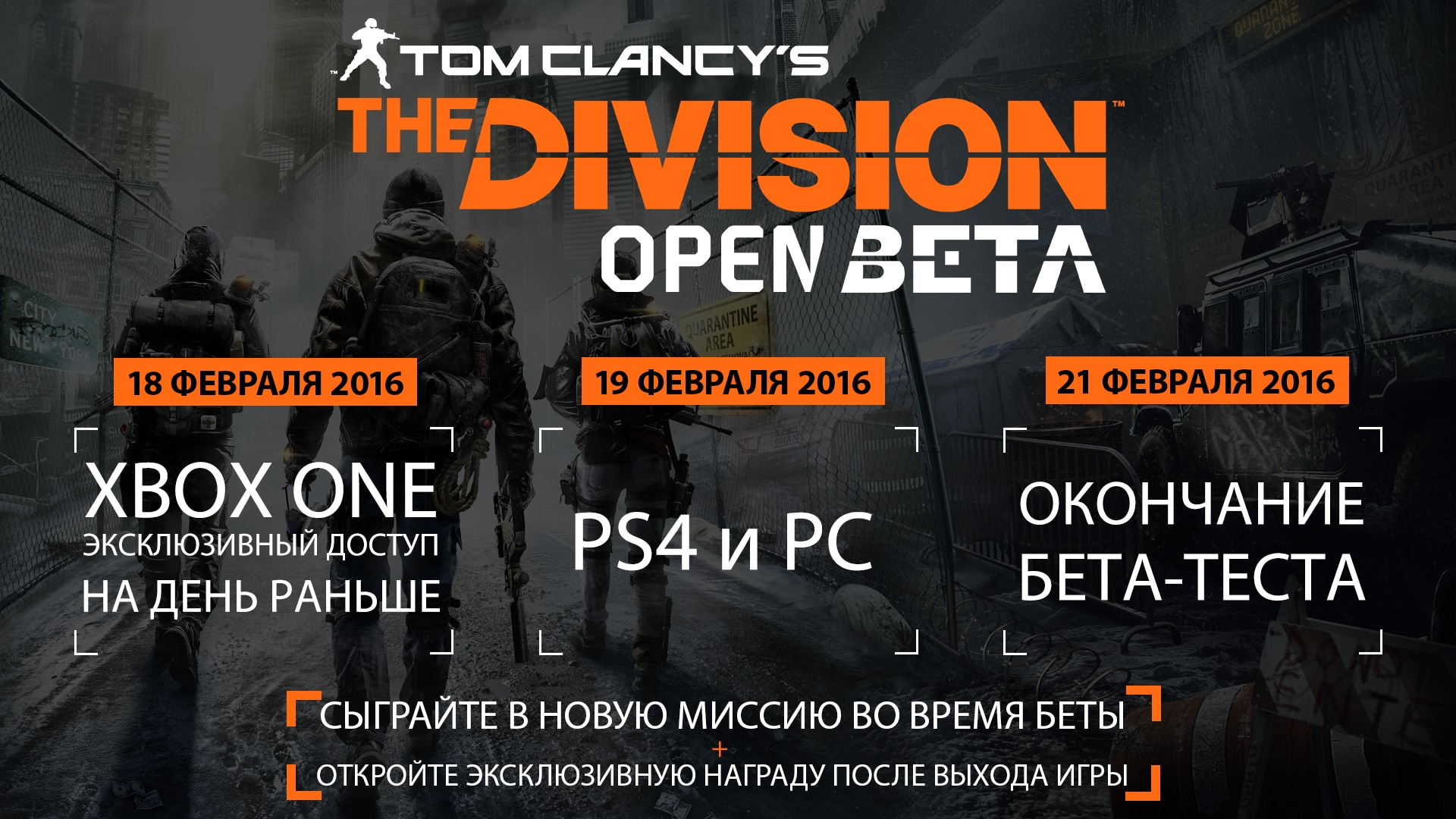 Copy of TCTD_OPENBETA_DATES