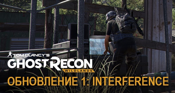 Copy of Update 1: Interference_Thumbnail