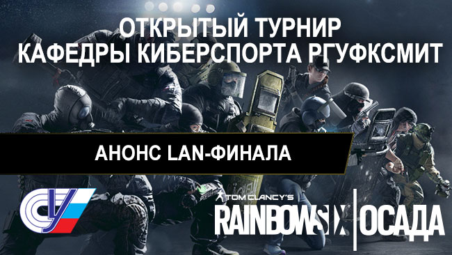 R6_tournament_thumb---offline-event